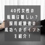 【40代】女性の転職は難しい?未経験の場合の攻略方法!